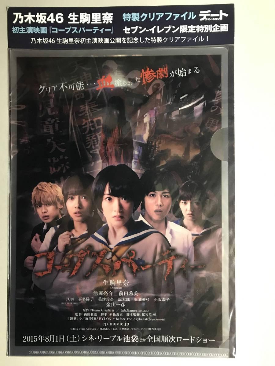 乃木坂46 生駒里奈 B5 クリアファイル コープスパーティー セブンイレブン限定