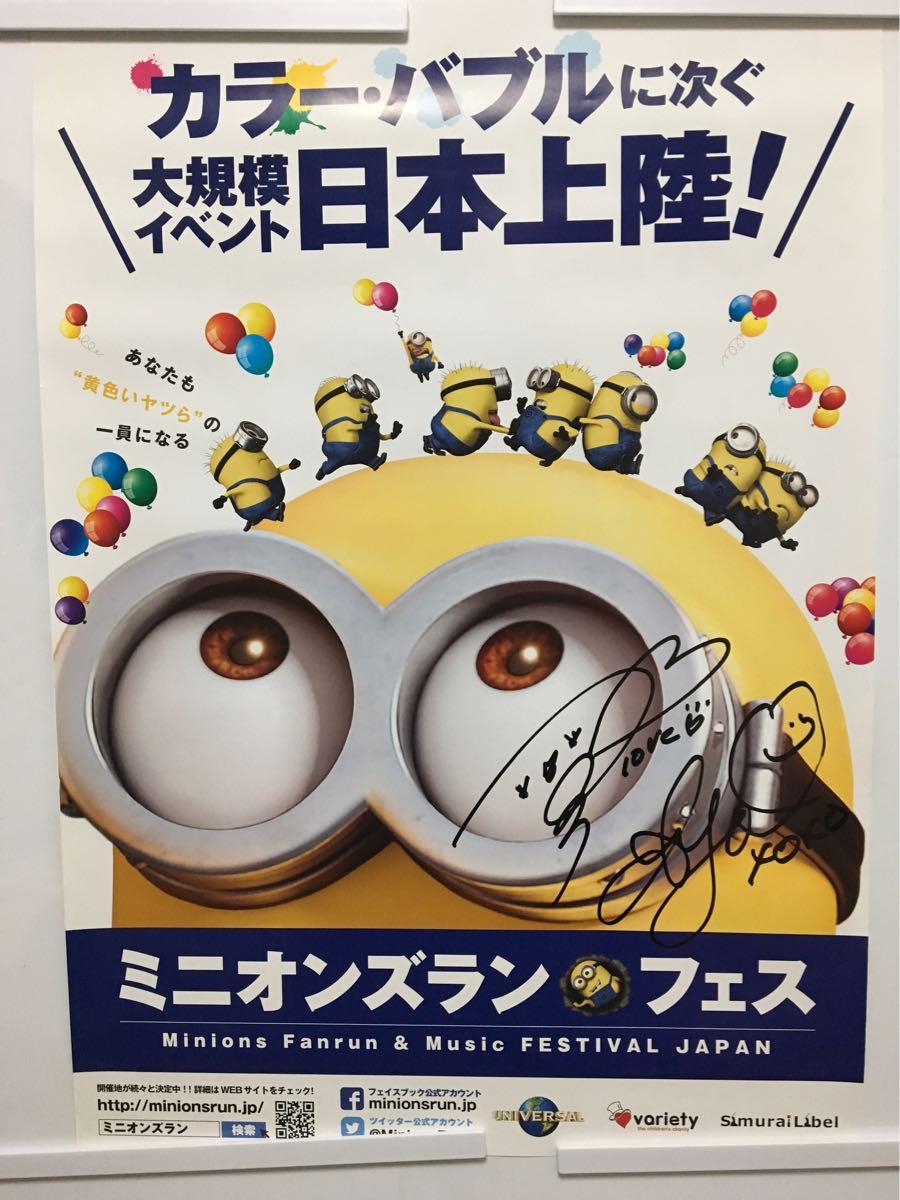【非売品】超希少 『AMIAYA』ミニオンズラン フェス 直筆サイン入りポスター A2サイズ