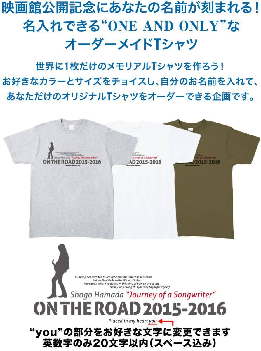浜田省吾 旅するソングライター オーダーメイドTシャツ