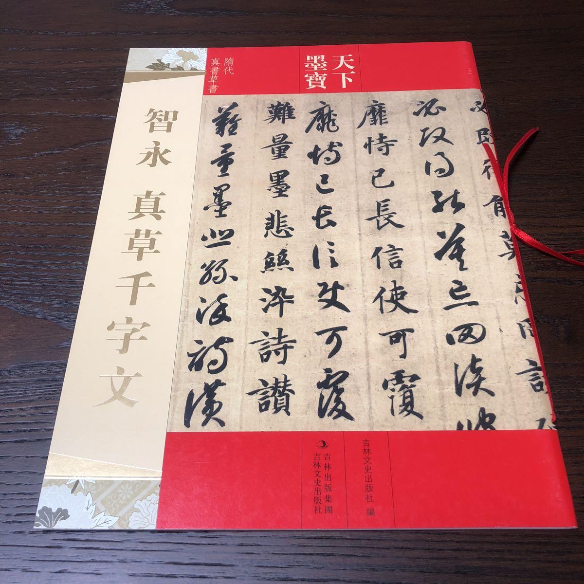 【名家法帖】隋代 智永 真草千字文 釈文付 天下墨宝 希少美本