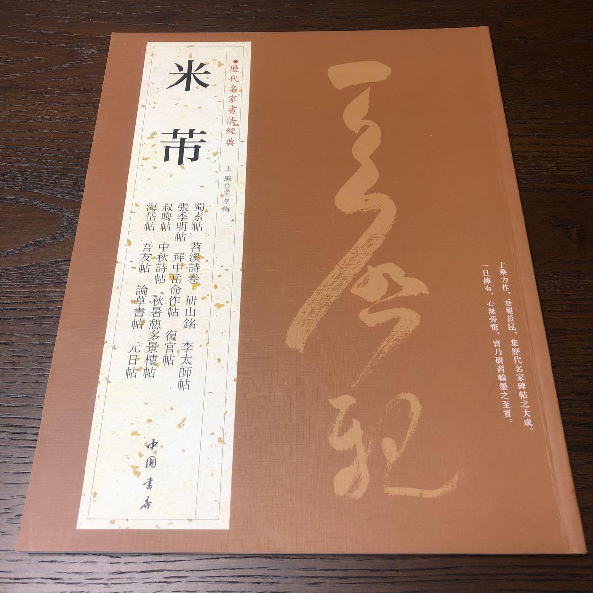 【名家法帖】米フツ 経典作品集 釈文付 見やすく大本