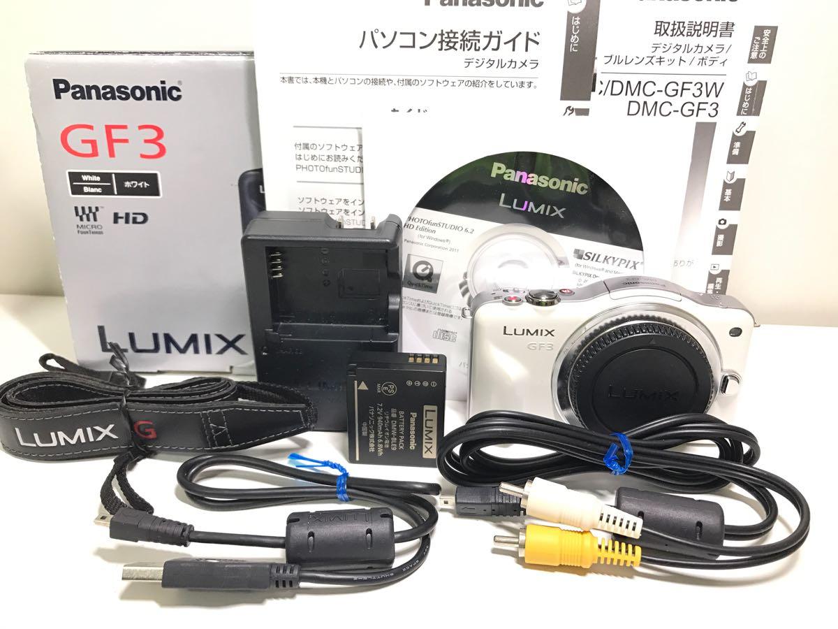【最落なし!美品・付属品充実】Panasonic DMC-GF3 ホワイト ボディ パナソニック ミラーレス 一眼 gf3 LUMIX ルミックス
