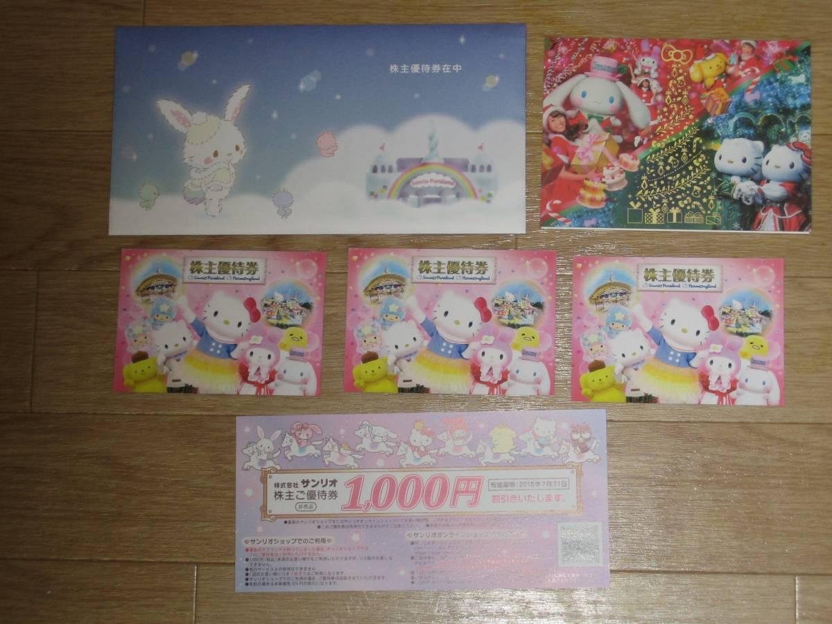 サンリオピューロランド3枚+1000円割引券 優待券 送料無料
