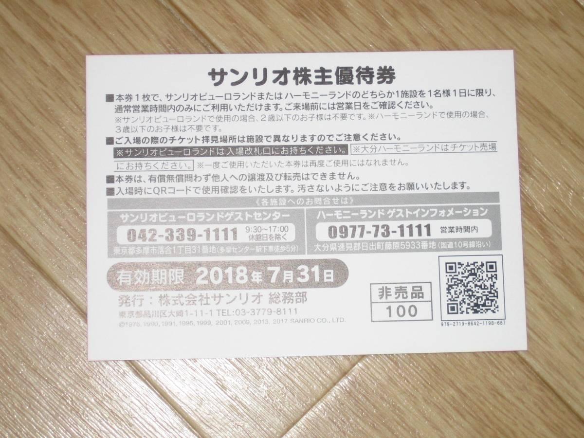 サンリオピューロランド3枚+1000円割引券 優待券 送料無料_画像2