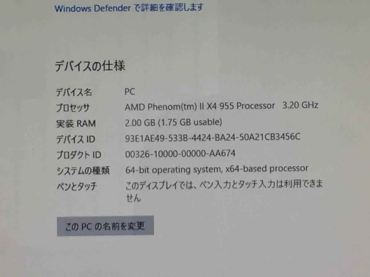 01-C184L【自作PC】AMD Phenom Ⅱ X4 955/メモリ2GB/HDD500GB/DVDマルチ/デスクトップPC ■難あり■_画像3