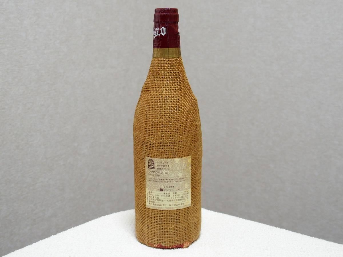 1975年 ビンテージ シグロ 赤ワイン Siglo RED 750ml スペイン・リオハ・ 新品・未開栓・古酒_画像9
