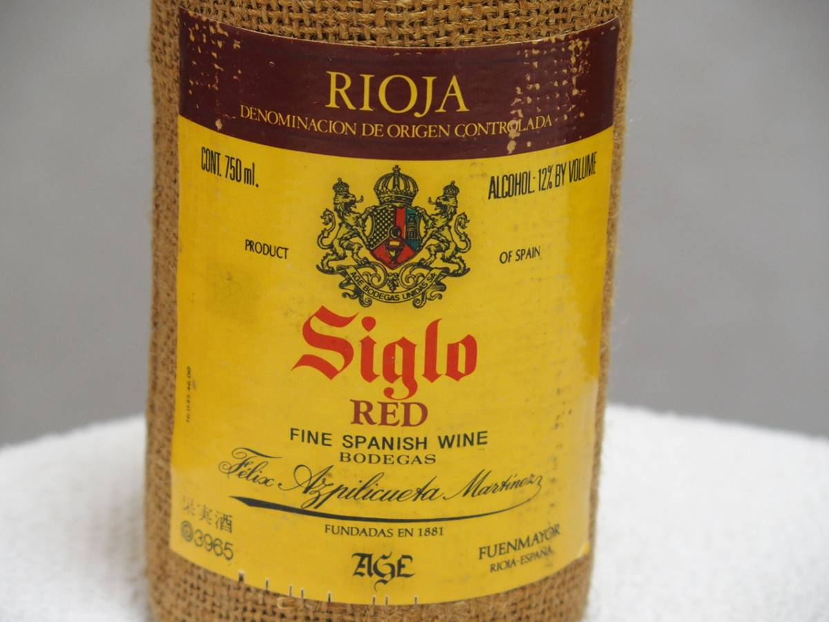 1975年 ビンテージ シグロ 赤ワイン Siglo RED 750ml スペイン・リオハ・ 新品・未開栓・古酒_画像3