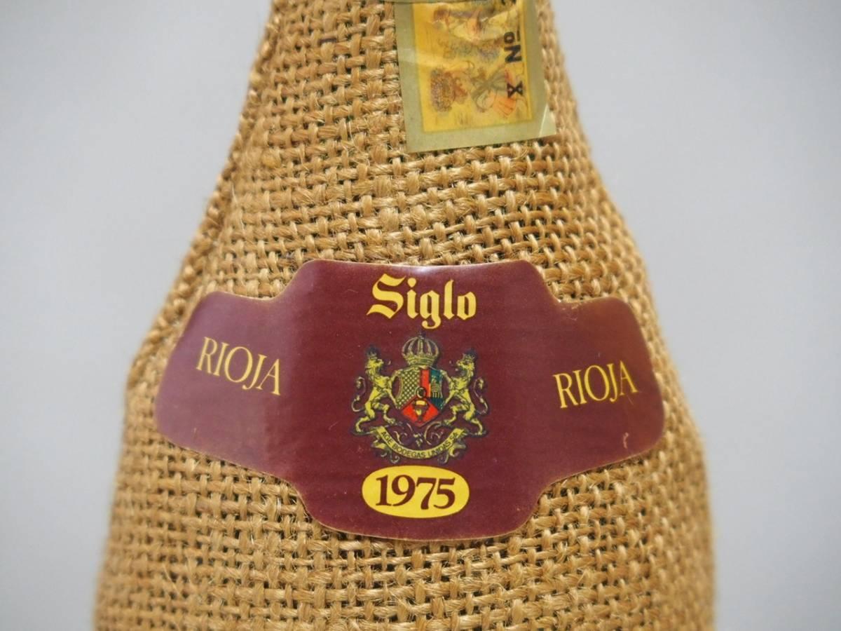 1975年 ビンテージ シグロ 赤ワイン Siglo RED 750ml スペイン・リオハ・ 新品・未開栓・古酒_画像4