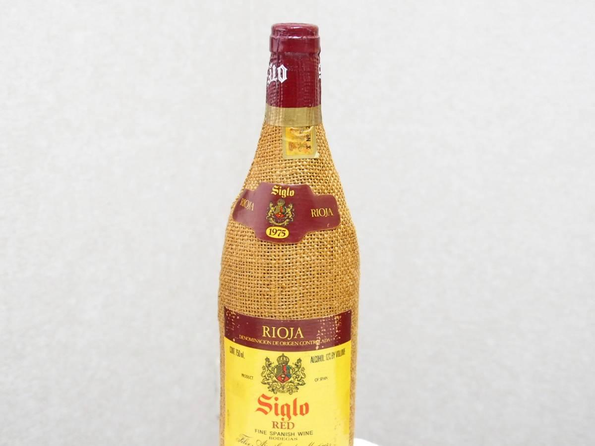 1975年 ビンテージ シグロ 赤ワイン Siglo RED 750ml スペイン・リオハ・ 新品・未開栓・古酒_画像2