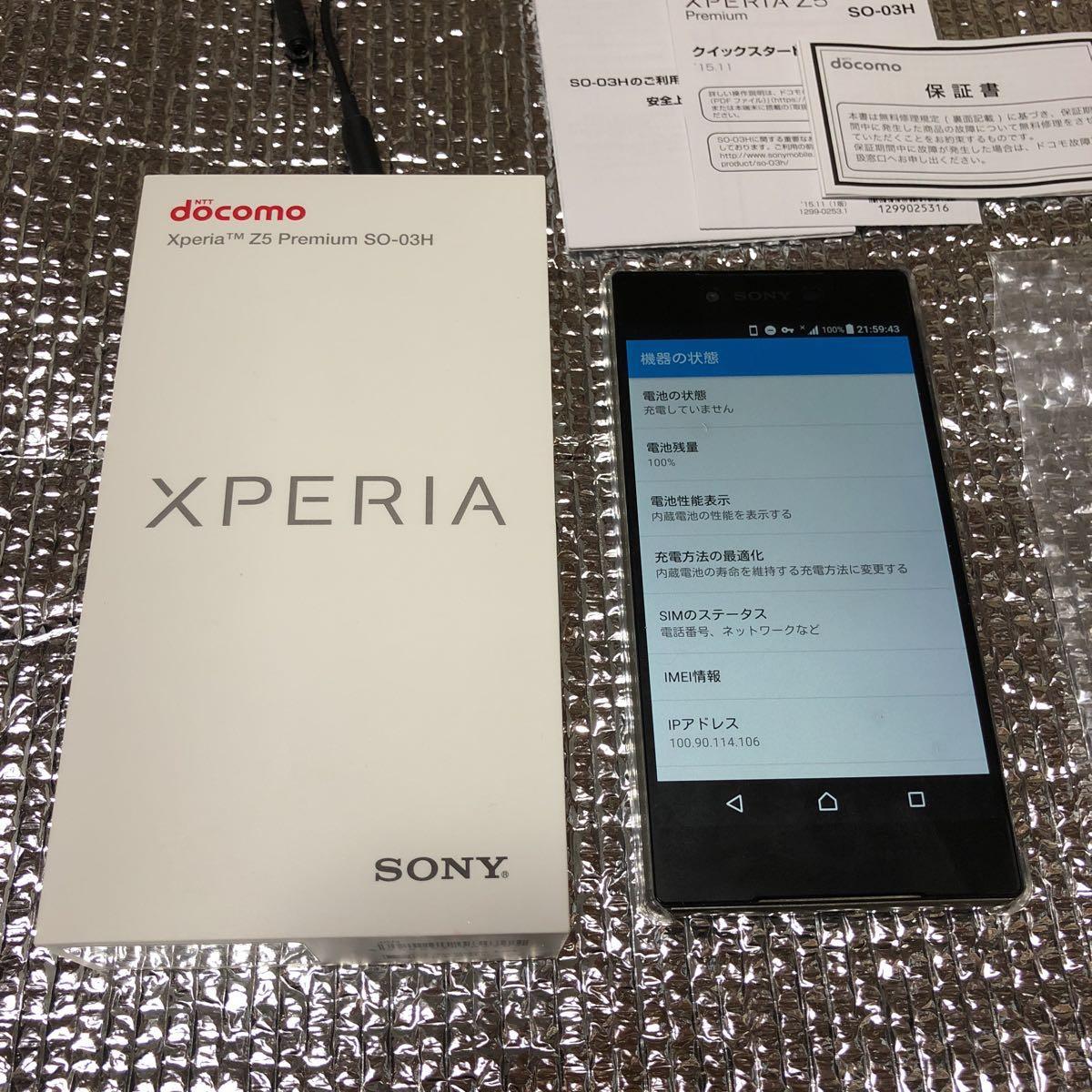 【1円 中古】 ソニー SONY xperia z5 premium SO-03H chrome 銀色 32GB docomo 一部格安sim使用可 android スマートフォン おまけ付き