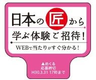 ◆伊藤園 おーいお茶 日本の匠から学ぶ体験ご招待キャンペーン  300枚!!◆_画像2