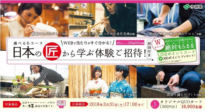 ◆伊藤園 おーいお茶 日本の匠から学ぶ体験ご招待キャンペーン  300枚!!◆