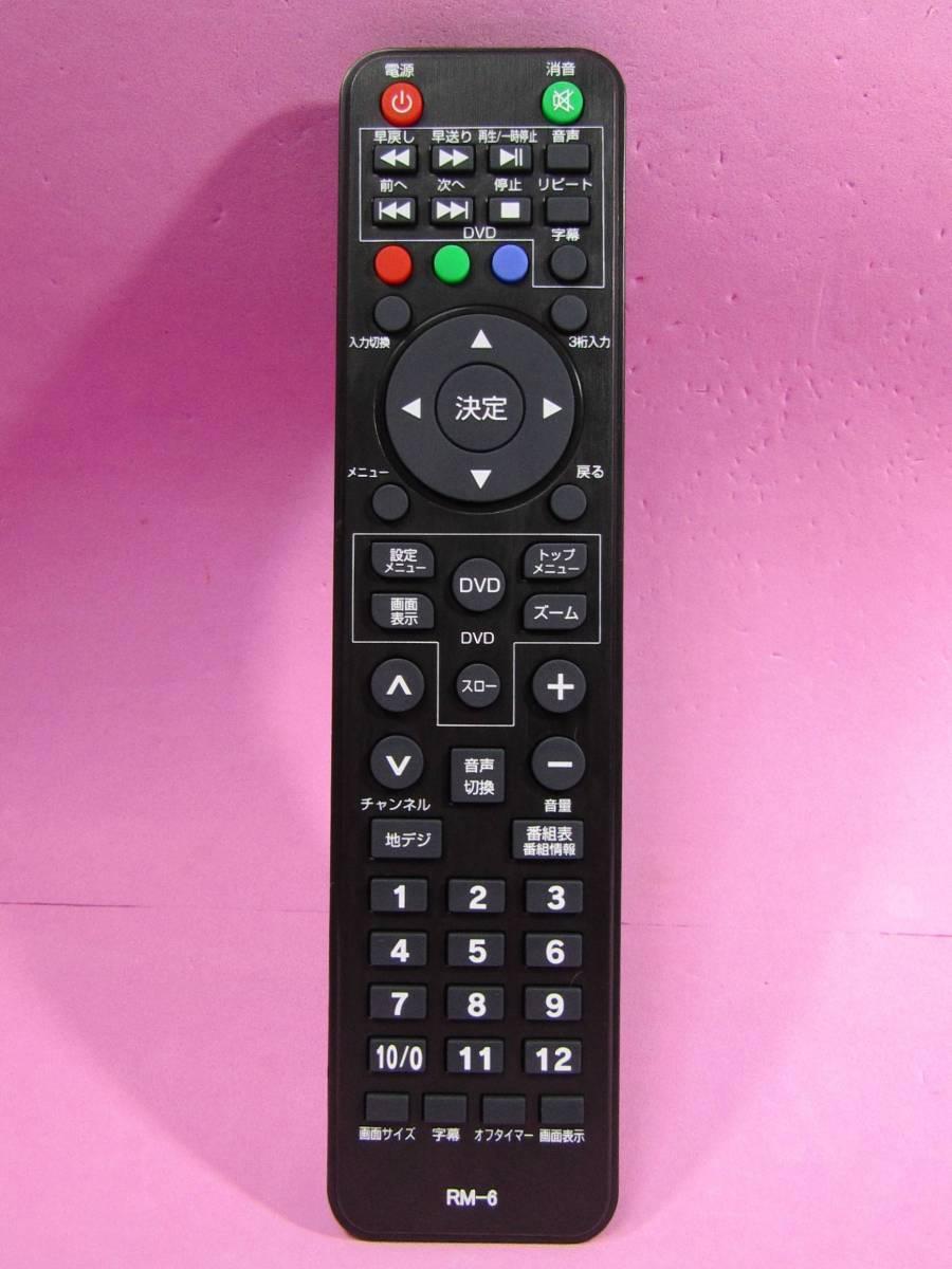 ■アズマ DVD内蔵液晶テレビ用リモコン RM-6 ① 送料140円~■状態良好!(LVD-T24W 対応)