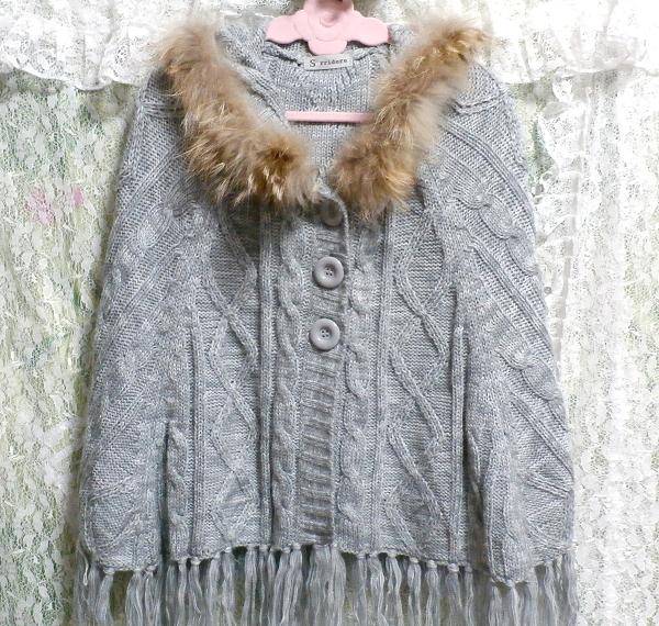 灰色グレーラクーン毛皮ファーフリンジポンチョケープ Gray racoon fur fringe poncho cape_画像2