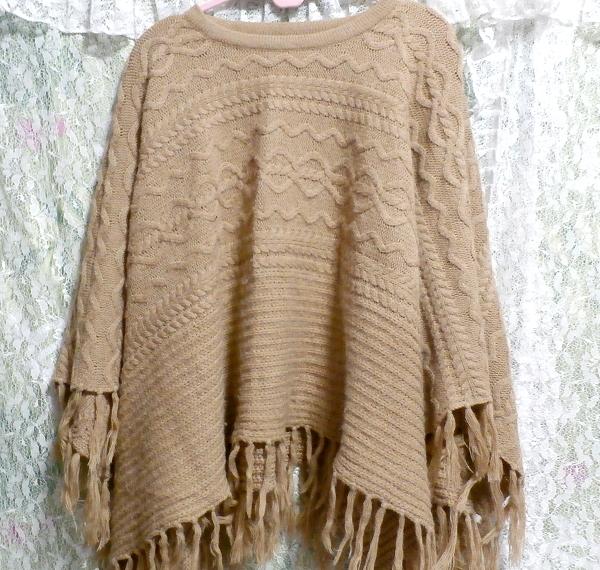 亜麻色セーター風フリンジポンチョケープ Flax color sweater style fringe poncho cape_画像3