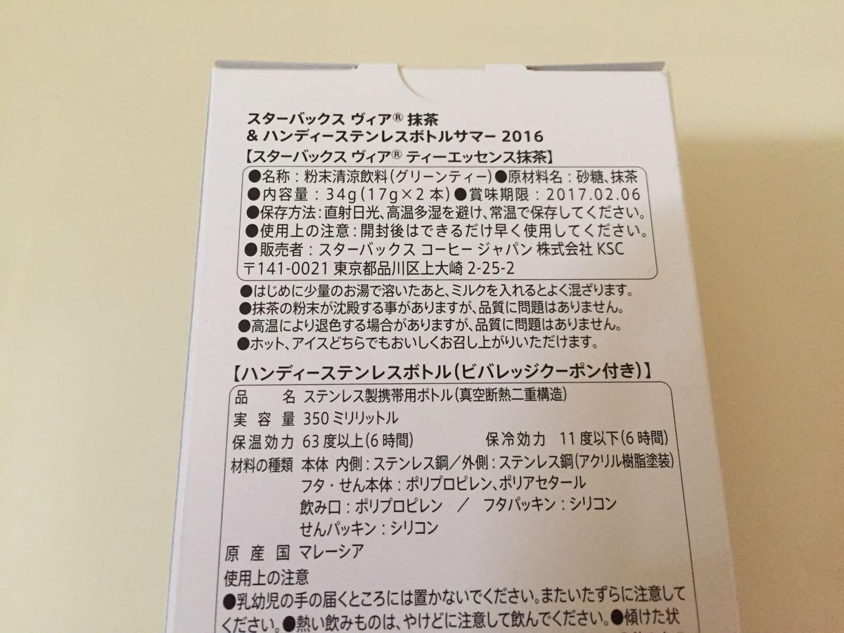 ANA機内限定☆スターバックス☆タンブラーセット☆2016☆新品_画像3