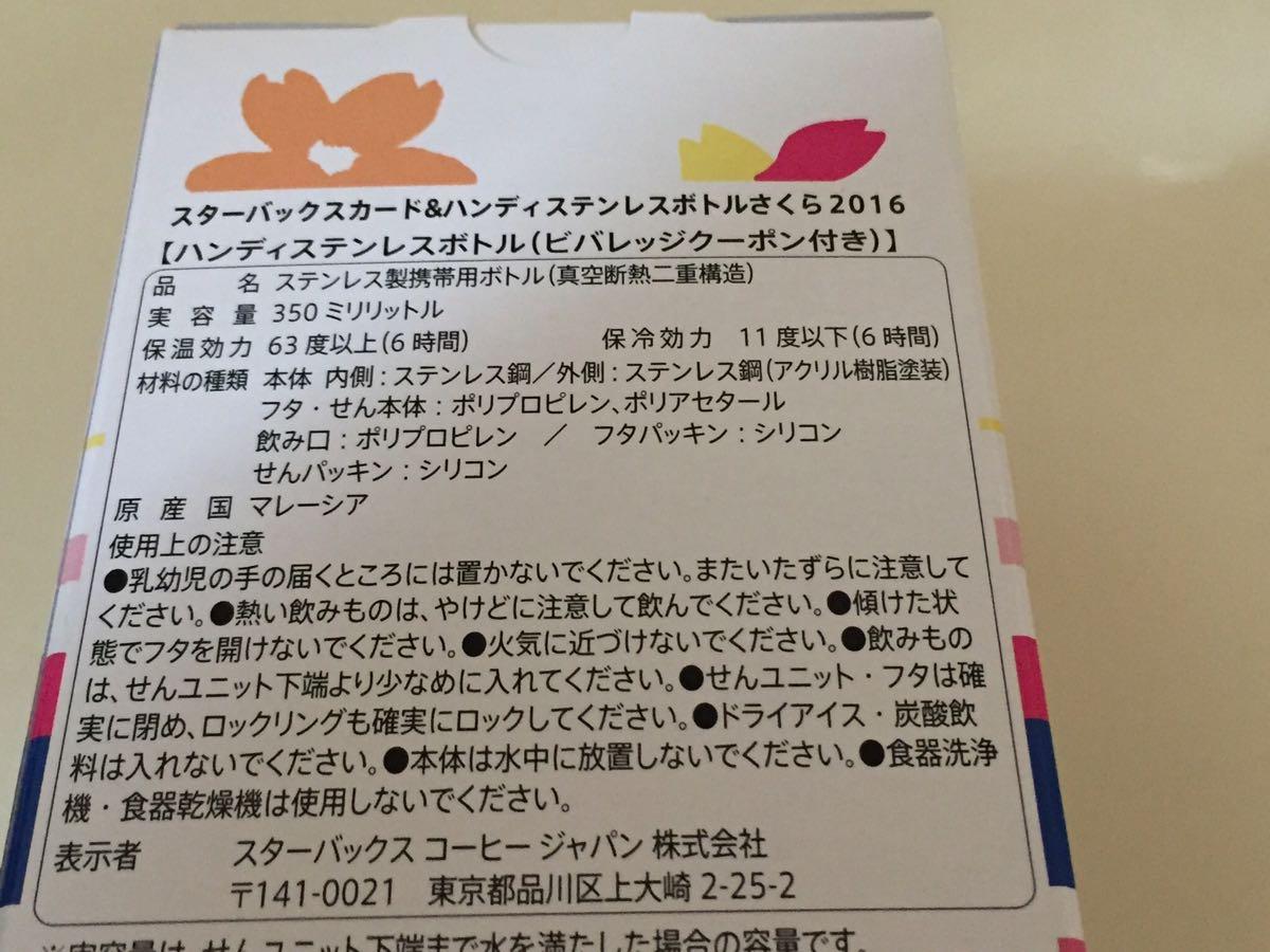 ANA機内限定☆スターバックス☆タンブラーセット☆2016☆SAKURA☆新品_画像3