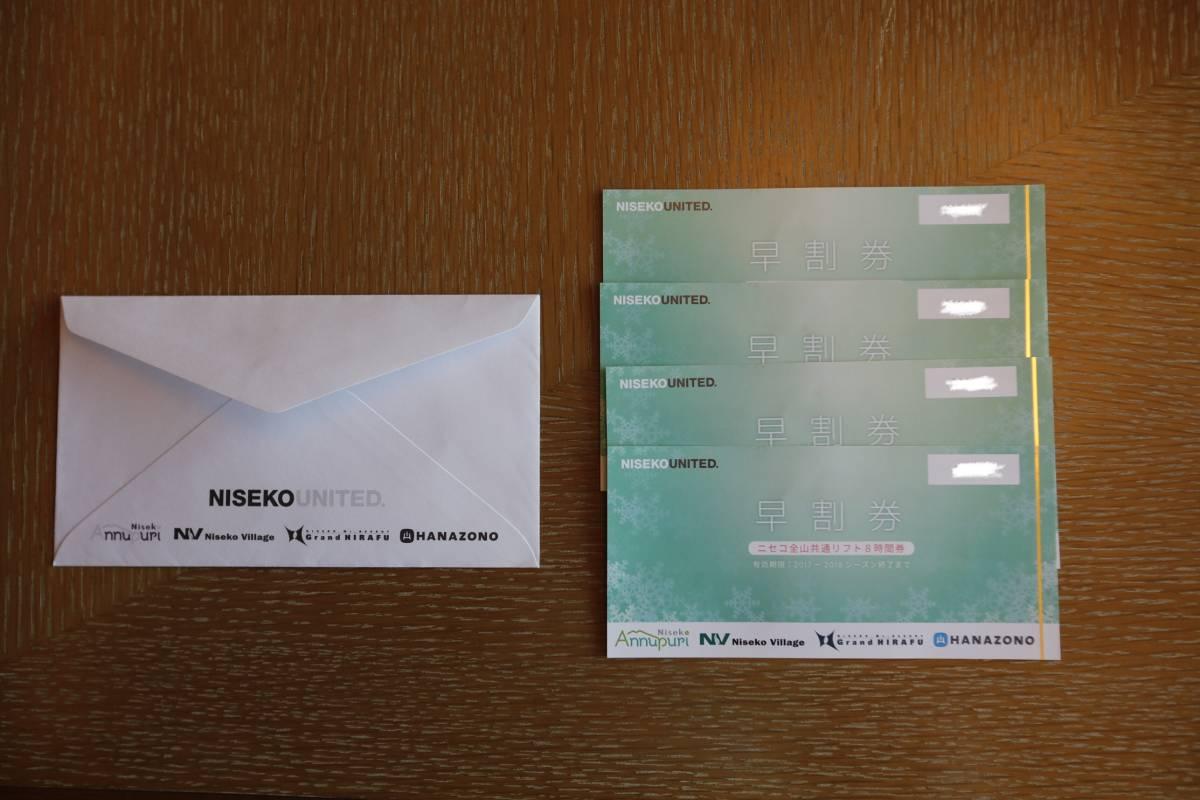 送料無料 ニセコ全山共通リフト8時間券 1枚の価格(4枚あり)リフト券 アンヌプリ ビレッジ ヒラフ HANAZONO 送料無料 新品