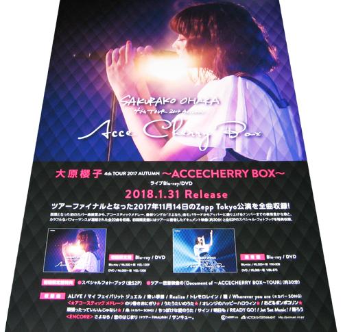 ●大原櫻子 4th TOUR 2017 AUTUMN ACCECHERRY BOX 告知ポスター