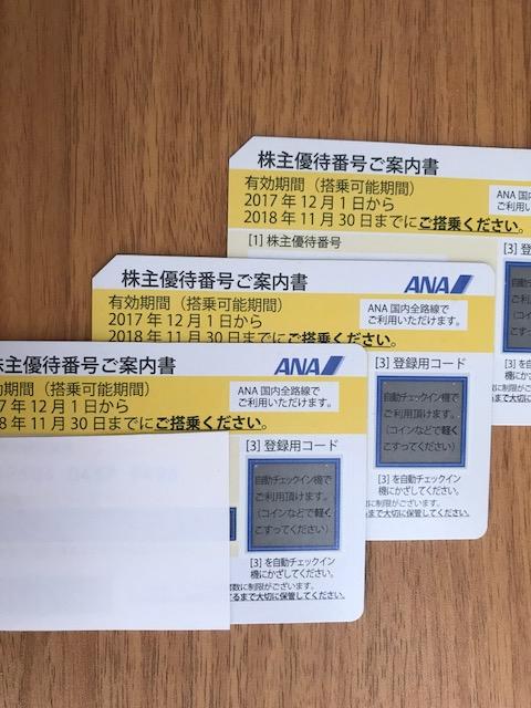 ANA 株主優待割引券 3枚セット 2018.11.30まで