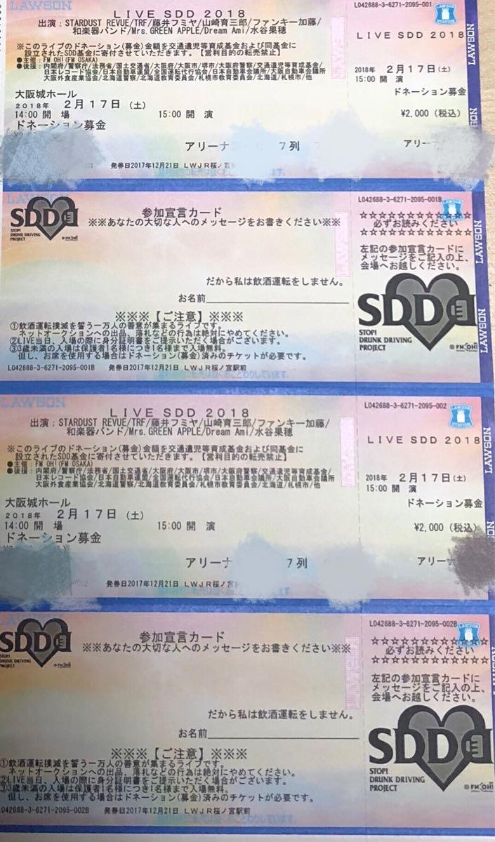 ★アリーナ7列目ペア★SDD LIVE 2018 大阪城ホール 2月17日(土)