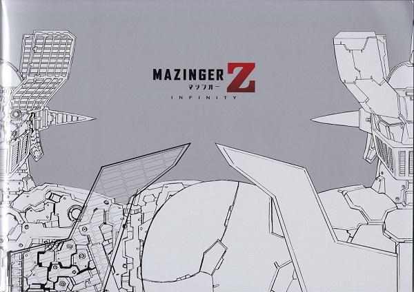 映画『MAZINGER Z INFINITY/マジンガーZ インフィニティ』パンフレット 新品