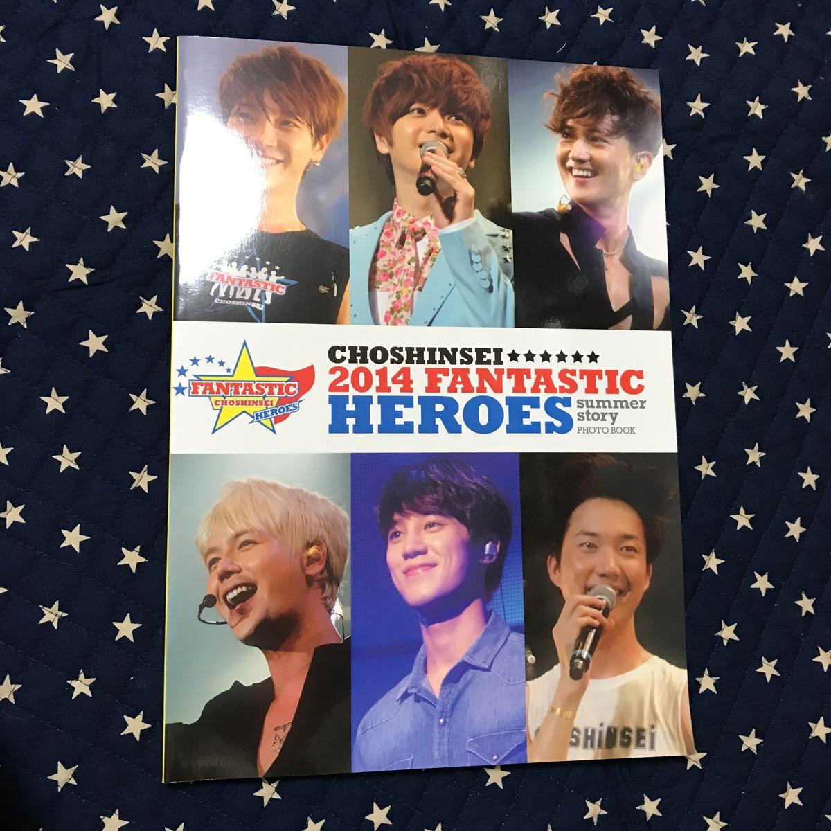 超新星 2014 ☆FANTASTIC HEROES ☆ パンフレット