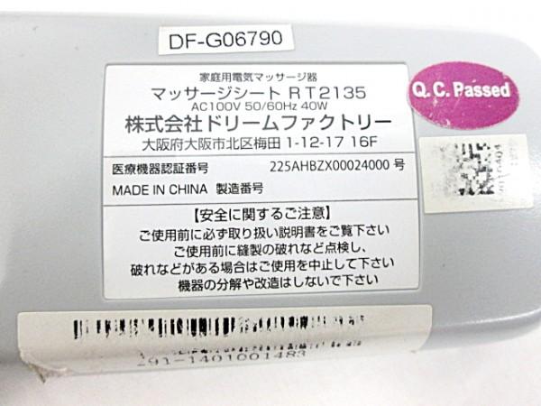< 動作確認済み 美品 >DOCTOR AIR ドクターエア 3Dマッサージシート RT2135 ブラウンカラー_画像5