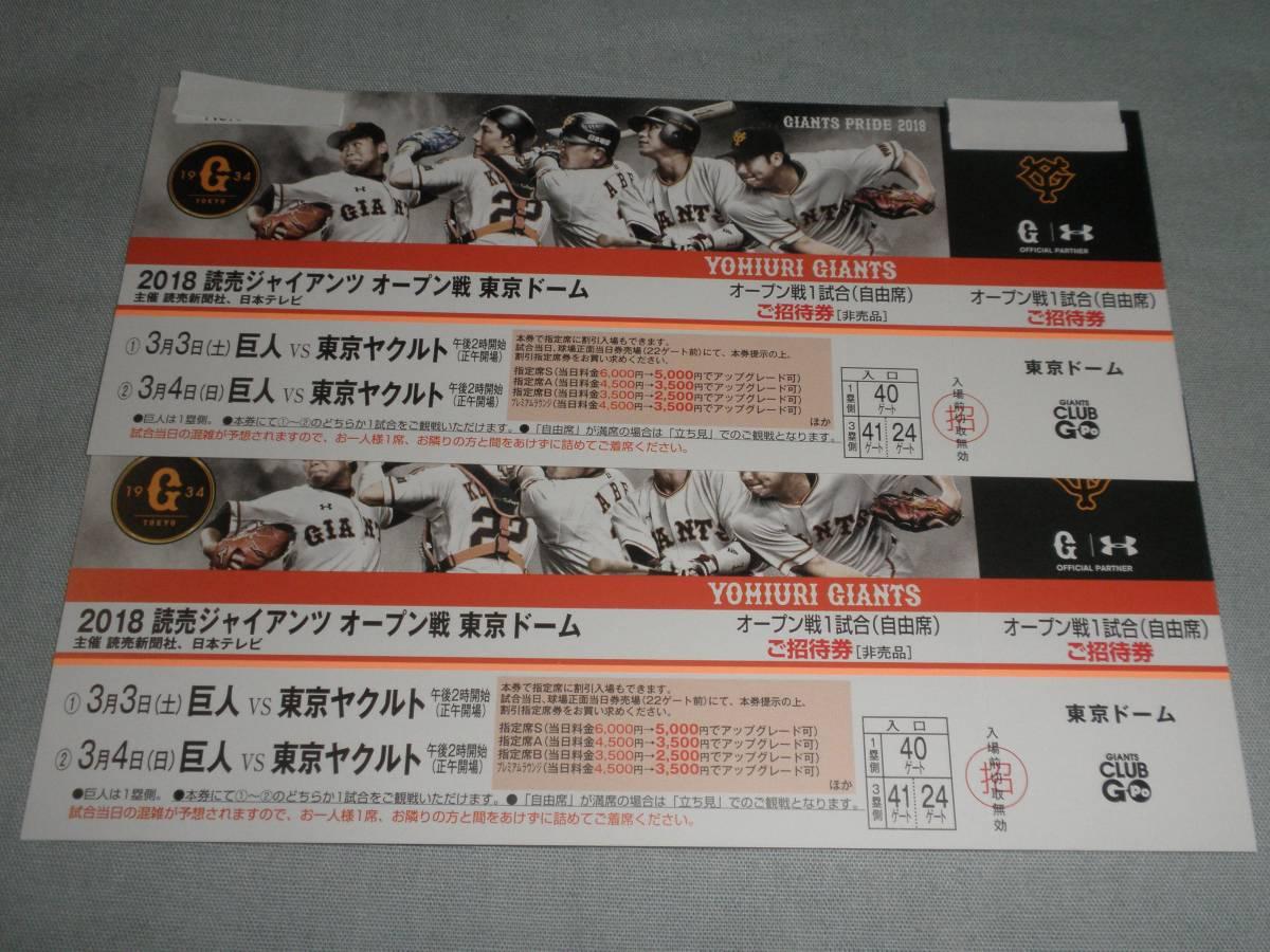 3/3 3/4 読売ジャイアンツ オープン戦 VS東京ヤクルト 自由席 2枚セット 送料無料