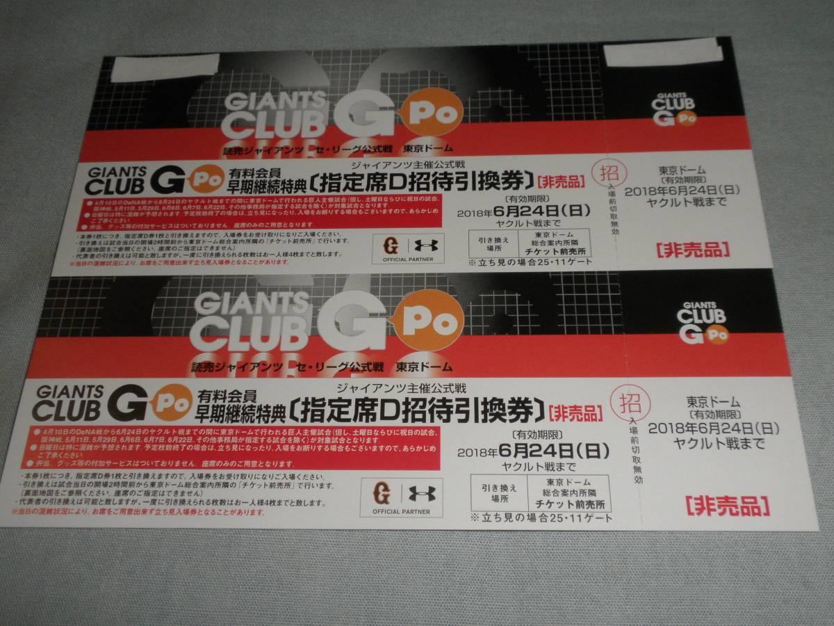 G-PO 読売ジャイアンツ 指定席D引換券 2枚送料無料