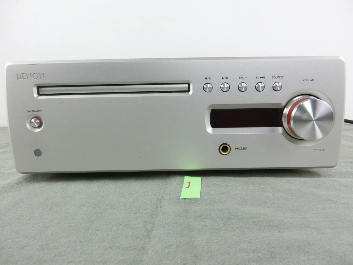 (F26-1) DENON RCD-CX1 デノン CD/スーパーオーディオ CDアンプ ジャンク