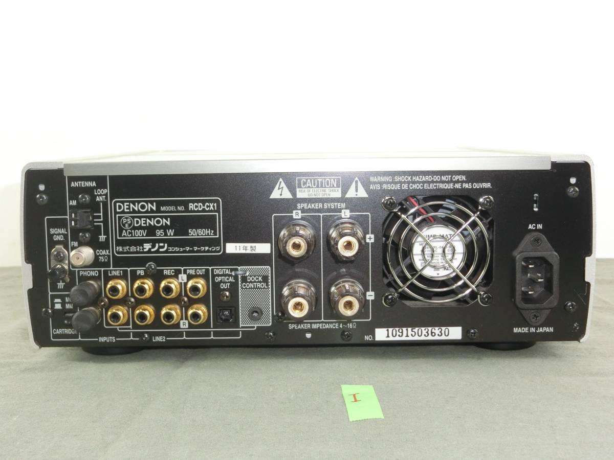 (F26-1) DENON RCD-CX1 デノン CD/スーパーオーディオ CDアンプ ジャンク_画像7