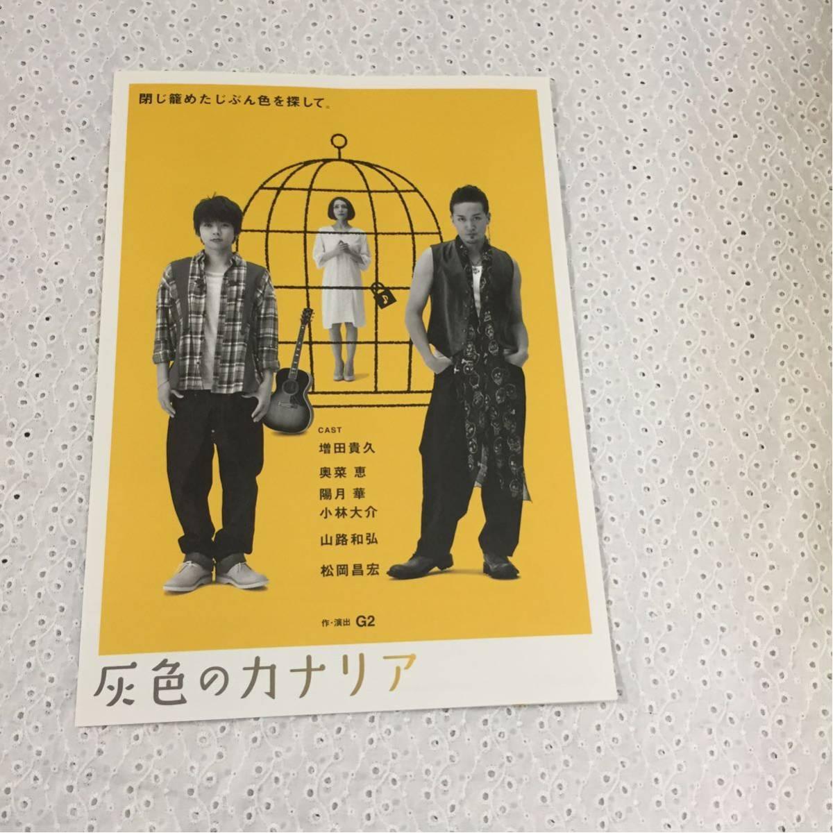 【非売品】舞台 灰色のカナリア フライヤー 増田貴久 松岡昌宏 奥菜恵 チラシ クリアファイルに挟んで発送します