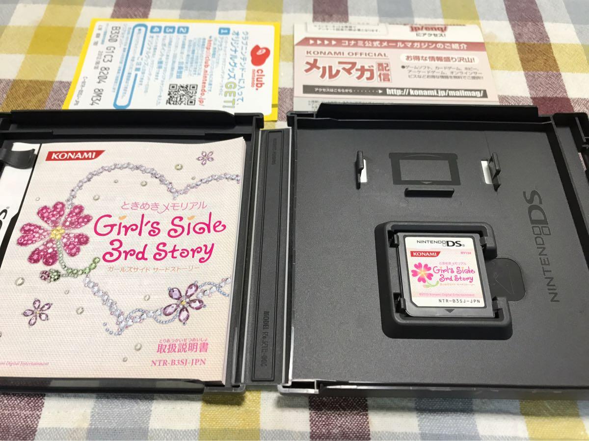 DS ときめきメモリアル Girl's Side 3rd Story 動作確認済み 送料164円_画像2