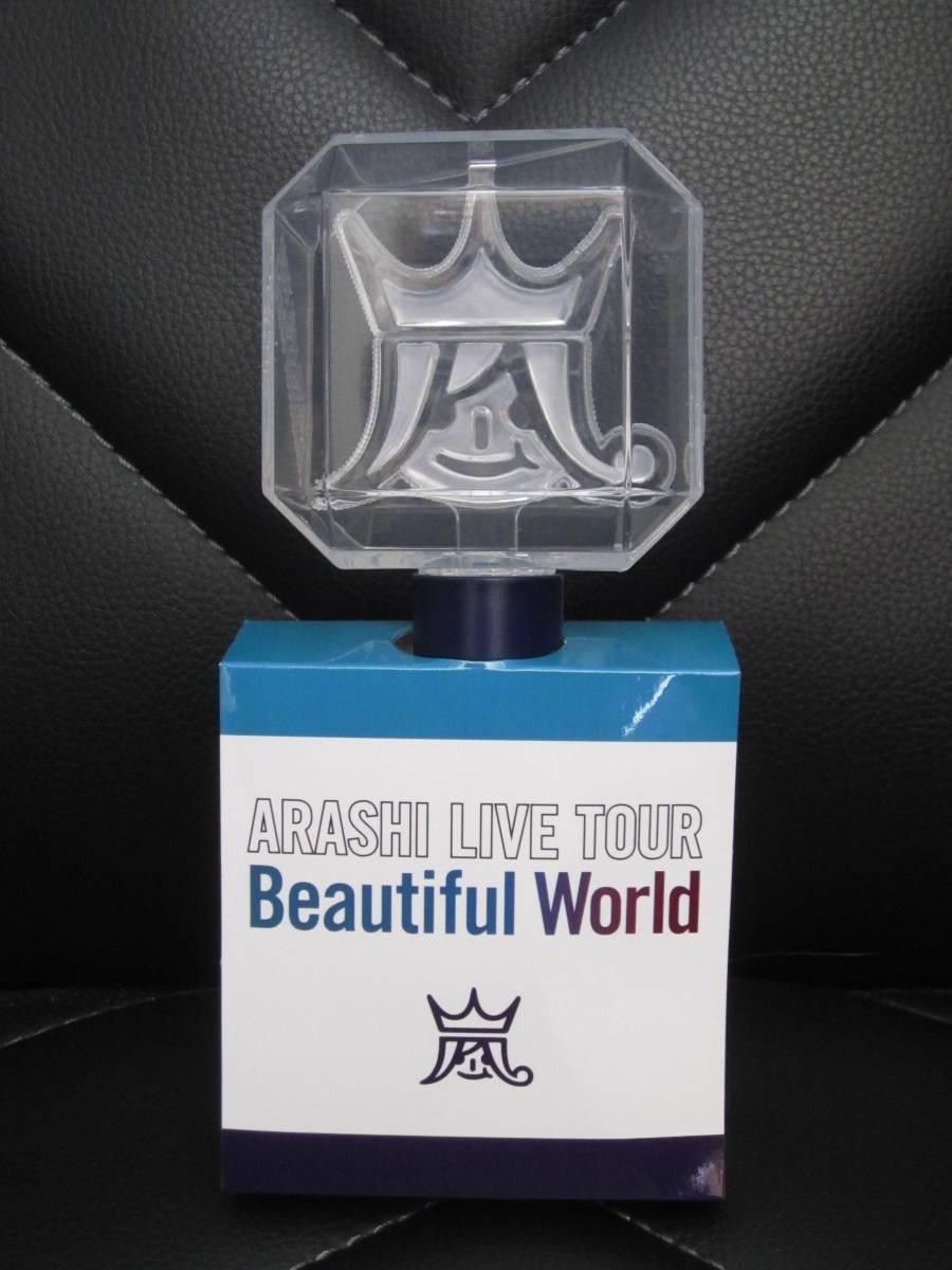 公式 ツアー グッズ 嵐 ARASHI LIVE TOUR Beautiful World ペンライト☆未使用品☆