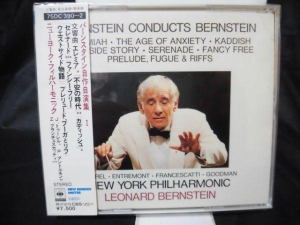 バーンスタイン自作自演州 交響曲『カディッシュ 不安の時代』3枚組75DC390-2 L46