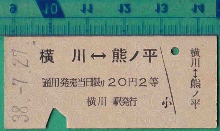 鉄道硬券切符296■横川⇔熊ノ平 20円 38-7.27