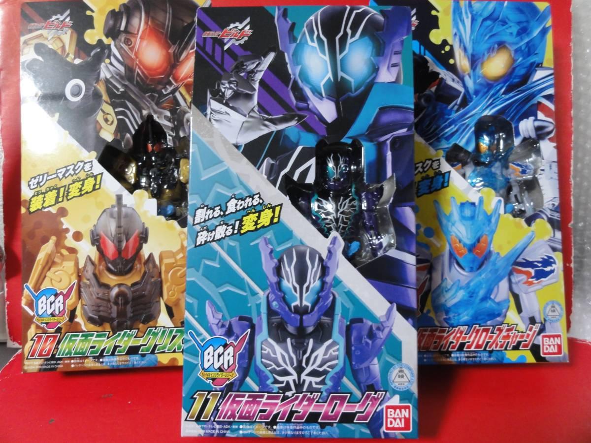 新品激安¥1~ 仮面ライダービルド BCR 09・10・11 仮面ライダークローズチャージ・グリス・ローグ  切手可