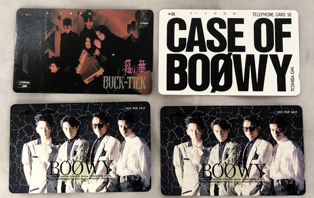 当時物 未使用50度テレホンカード 「BOOWY 非売品テレカ2枚・CASE OF BOOWY、BUCK-TICK 惡の華」 合計4枚