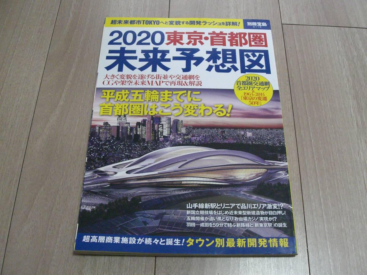 ★2020東京・首都圏 未来予想図 別冊宝島★_画像1