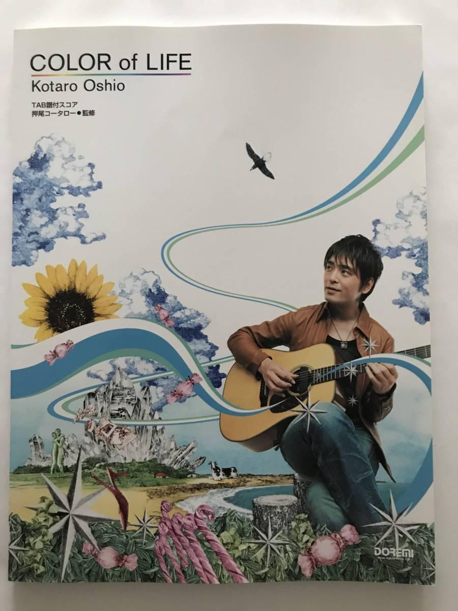 ギター・スコア 押尾コータロー / COLOR of LIFE Kotaro Oshio カラー・オブ・ライフ