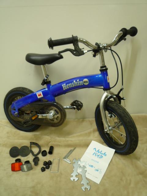 【美品】へんしんバイク 青/ブルー ビタミンアイファクトリー スライダー バランスバイク 子供用自転車 取扱説明書あり 3歳~6歳