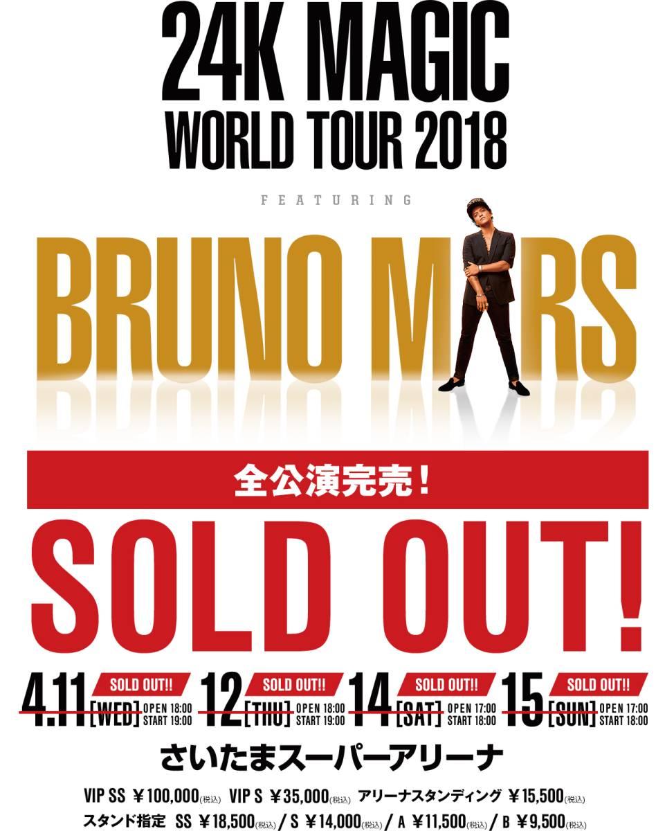 Bruno Mars ブルーノ・マーズ 主催...