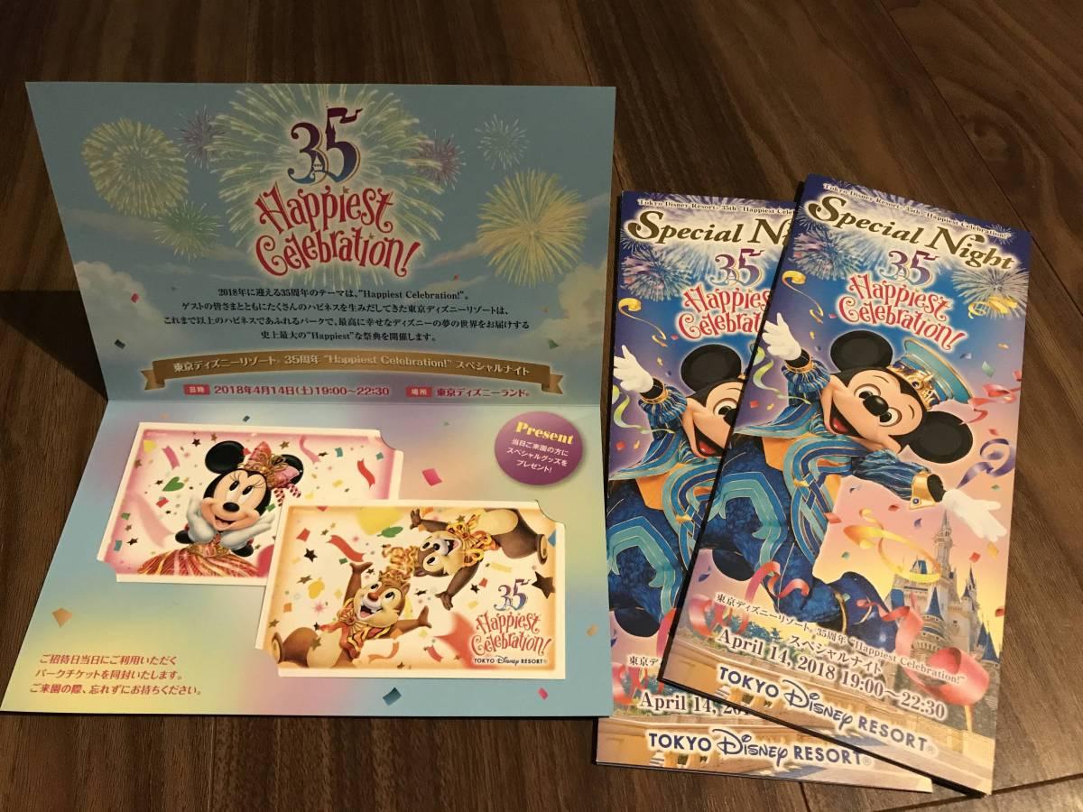 東京ディズニーランド☆35周年記念☆Happiest Celebration☆スペシャルナイト☆チケット2名☆NTT docomo