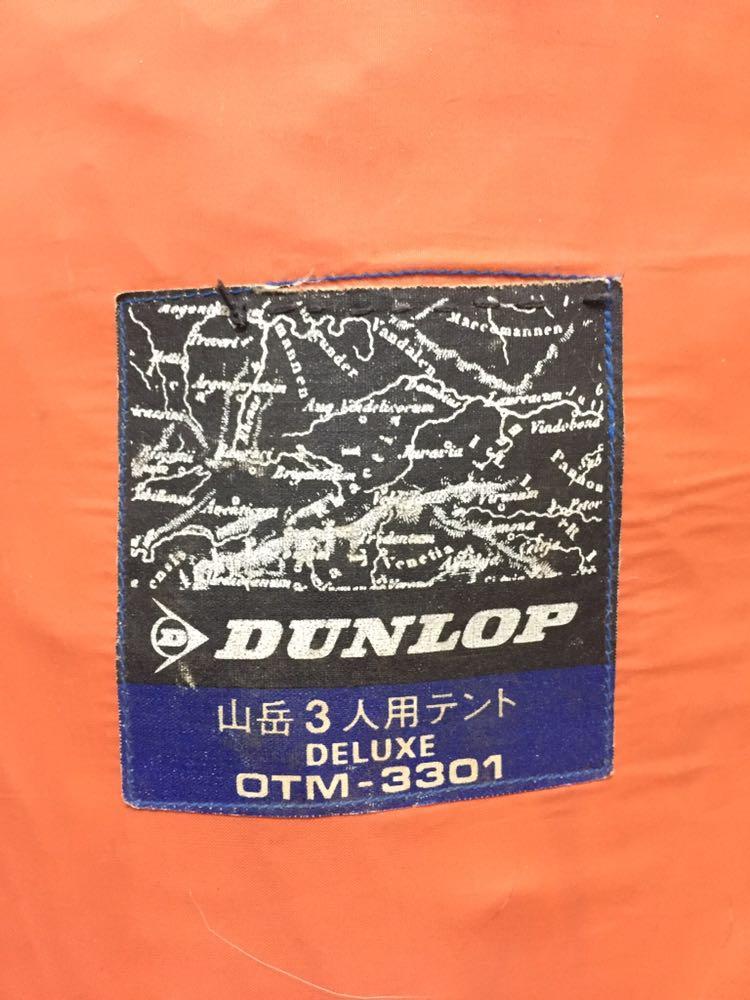 DUNLOP ダンロップ 山岳3人用テント OTM-3301_画像8