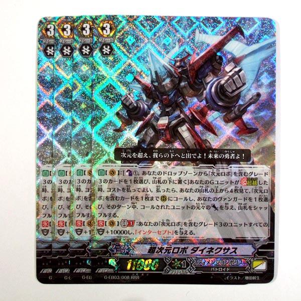 ◆ヴァンガード G-EB03/008 RRR 超次元ロボ ダイネクサス 4枚組_画像1