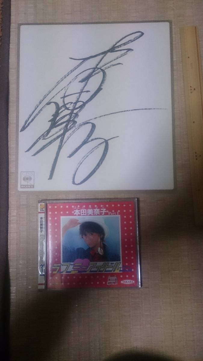本田美奈子サインかな? 印刷品