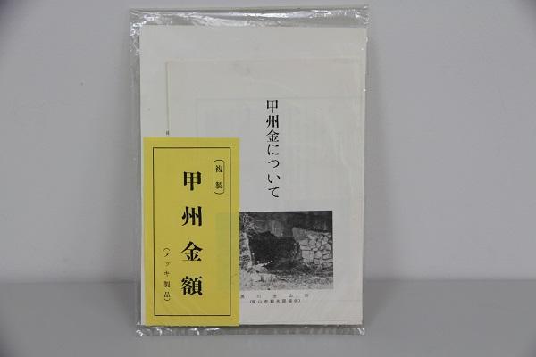 ◆甲州金【複 製】「メッキ製品」 中古品◆_画像3