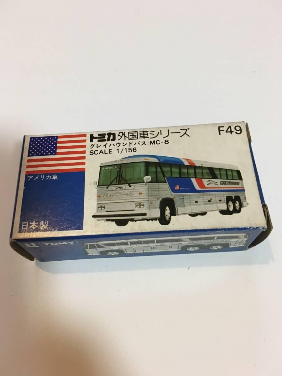tomica トミカ 青箱 外国車シリーズ(箱のみ)F49 グレイハウンドバス MC-8 アメリカ車 空箱