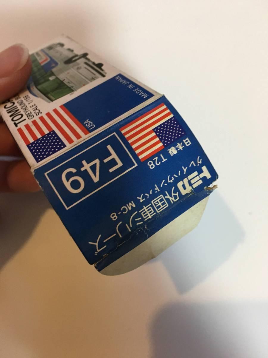 tomica トミカ 青箱 外国車シリーズ(箱のみ)F49 グレイハウンドバス MC-8 アメリカ車 空箱_画像5